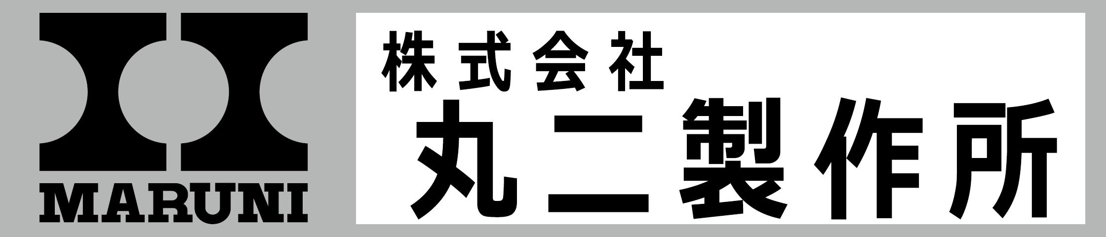 株式会社 丸二製作所